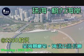 格力海岸_珠海|首期5萬(減)|珠海情侶路|海濱公園長廊|港人盡享退休生活 (實景航拍)