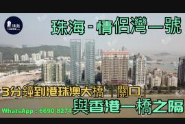 情侶灣一號_珠海|首期50萬(減)|3分鐘到港珠澳大橋關口|與香港一橋之隔|情侶路海濱公園長廊 (實景航拍)
