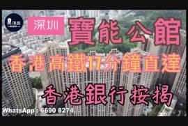 寶能公館_深圳|香港高鐵17分鐘直達|香港銀行按揭 (實景航拍)