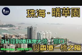 曦華園_珠海|首期40萬(減)|3分鐘到港珠澳大橋關口|與香港一橋之隔|情侶路海濱公園長廊