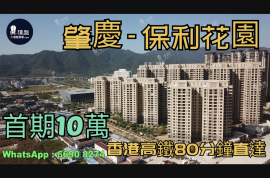 保利花園_肇慶 首期10萬 香港高鐵80分鐘直達 (實景航拍)