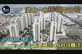 中鐵領秀公館_佛山|首期5萬(減)|@1600蚊呎|香港高鐵45分鐘直達|香港銀行按揭 (實景航拍)