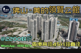 美的領賢公館_佛山|首期5萬(減)|@2200蚊呎|香港高鐵45分鐘直達|香港銀行按揭 (實景航拍)