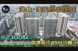 美的鳳起蘭庭_佛山|@2300蚊呎|香港高鐵45分鐘直達|香港銀行按揭 (實景航拍)