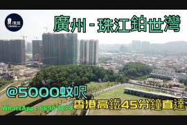 珠江鉑世灣_廣州 @5000蚊呎 香港高鐵45分鐘直達 香港銀行按揭 (實景航拍)