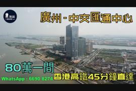 中交匯通中心_廣州 總價80萬 香港高鐵45分鐘直達 香港銀行按揭