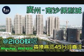 南沙保利城_廣州 @2100蚊呎 香港高鐵45分鐘直達 香港銀行按揭 (實景航拍)