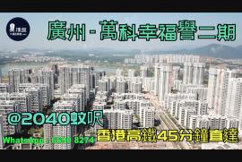 萬科幸福譽二期_廣州 @2040蚊呎 香港高鐵45分鐘直達 香港銀行按揭 (實景航拍)