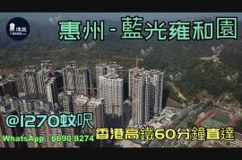 藍光雍和園_惠州 @1270蚊呎 香港高鐵60分鐘直達 香港銀行按揭(實景航拍)