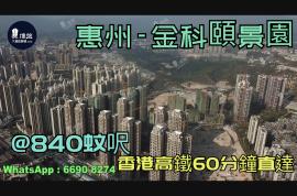 金科頤景園_惠州 @840蚊呎 香港高鐵60分鐘直達 香港銀行按揭(實景航拍)