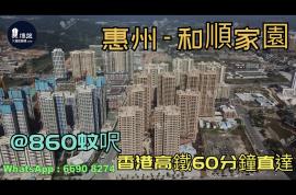 和順家園_惠州 @860蚊呎 香港高鐵60分鐘直達 香港銀行按揭(實景航拍)