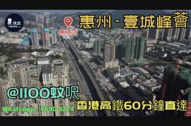 壹城峰薈_惠州 @1100蚊呎 香港高鐵60分鐘直達 香港銀行按揭(實景航拍)