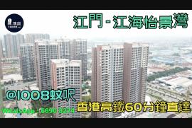 江海怡景灣_江門 首期5萬 香港高鐵直達 香港銀行按揭