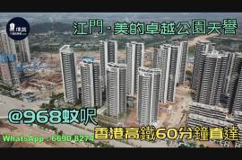 美的卓越公園天譽_江門 首期5萬 香港高鐵直達 香港銀行按揭