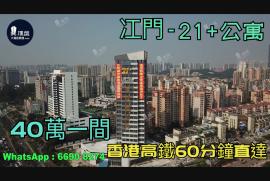 21+公寓_江門 @1115蚊呎 香港高鐵直達 香港銀行按揭