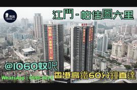 帕佳圖六里_江門 @1060蚊呎 香港高鐵60分鐘直達 香港銀行按揭