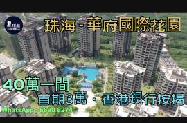 華府國際花園_珠海|首期3萬(減)|即買即住|香港銀行按揭 (實景航拍)