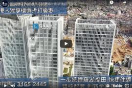 鈞濠 MIX Park_深圳|鐵路沿線|香港銀行按揭 (實景航拍)