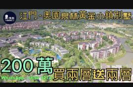 奧園泉林黃金小鎮別墅_江門 總價200萬 香港高鐵直達 溫泉渡假屋 (實景航拍)