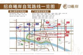招商曦岸|香港高鐵60分鐘直達|首期15萬|香港銀行按揭