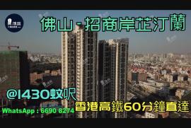 招商岸芷汀蘭_佛山|首期5萬(減)|@1430蚊呎|香港高鐵60分鐘直達|香港銀行按揭 (實景航拍)