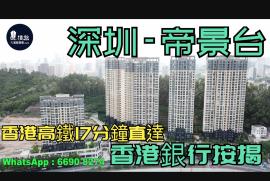 帝景台_深圳|香港高鐵17分鐘直達|香港銀行按揭 (實景航拍)