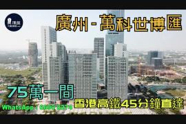 萬科世博匯_廣州|總價60萬|香港高鐵45分鐘直達|廣州南站步行800米 (實景航拍)